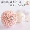 【商品番号】50124 190枚 正絹羽二重 ピンポンマムの作り方の画像