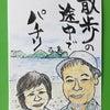 08月02日 みさと村 絵手紙 ^|^の画像