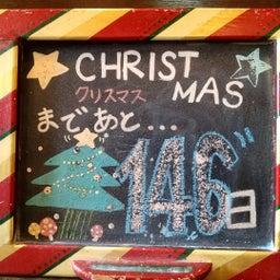 画像 クリスマストイズ 『クリスマスまであと....146日』 の記事より 1つ目