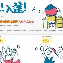 画像 アニメ作品「学習机」入選!!第6回立川名画座通り映画祭 の記事より