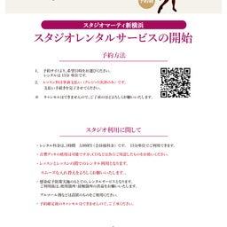 画像 スタジオマーテイ新横浜 スタジオレンタルサービス開始のお知らせ の記事より
