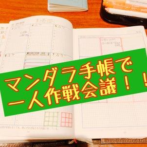 【満員御礼!】ご自分のマンダラ手帳と仲良くなりましょう!の画像