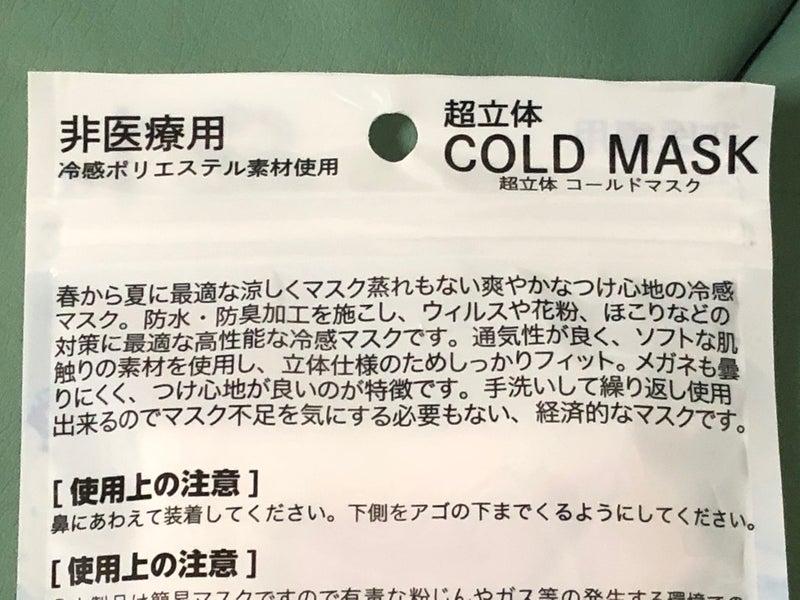 コールド cold mask 超 マスク 立体