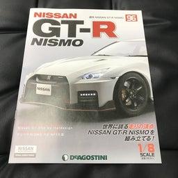 画像 【デアゴスティーニ69】GT-R NISMO 第96号 フロアカーペットを組み立てる。 の記事より 1つ目