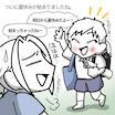 【夏休みはママにとって◯◯】