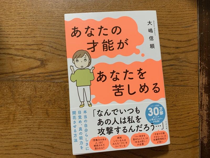信頼 大嶋 【第1回】大嶋信頼先生のお悩み相談室~私なりに答えます!