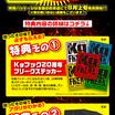 金曜日より大売出し~明後日の愛媛新聞紙面広告をご覧ください!