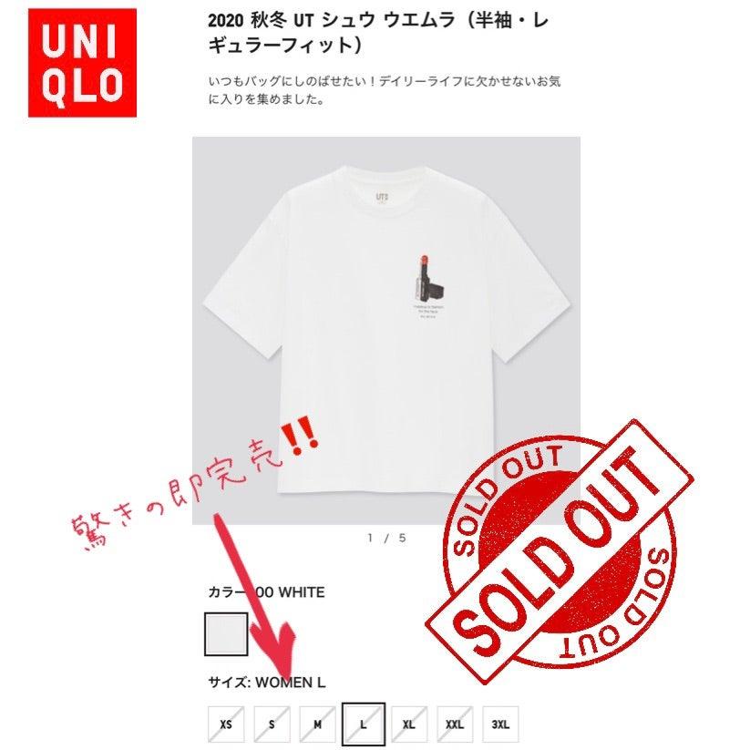 シュウ ウエムラ uniqlo 商品の在庫について(店舗)