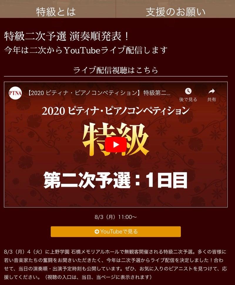 特級 ピティナ 2020ピティナ・ピアノコンペティション特級。ファイナリストの4名が決定!ファイナルは8月21日(金)16:30開演! 名古屋クラシック音楽堂 note