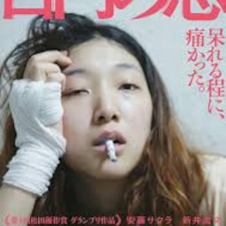 画像 映画『百円の恋』 の記事より