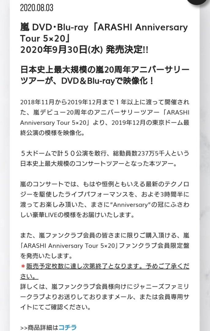 ライブ dvd 20 嵐 5