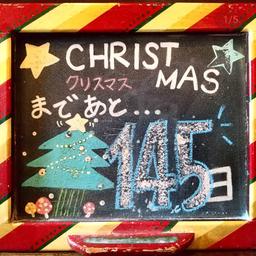 画像 クリスマストイズ 『クリスマスまであと....145日』 の記事より 1つ目