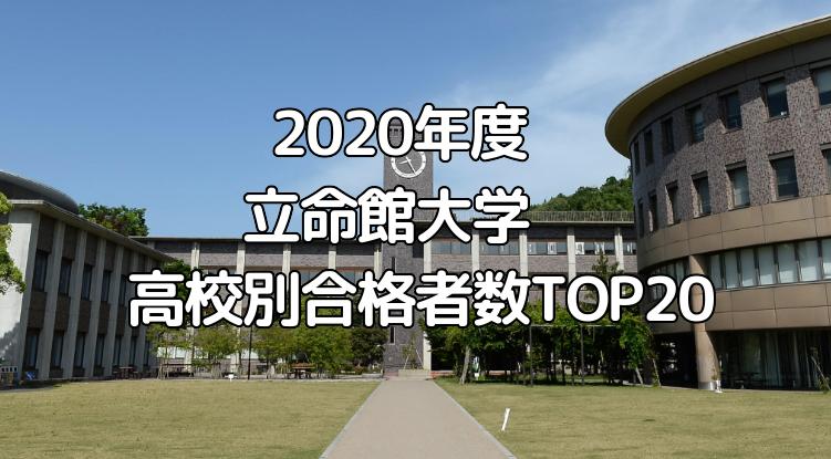 合格 者 数 2020 大学