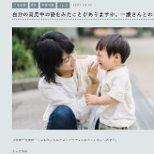 【ブログ更新】自分の育児中の姿をみたことがありますか。一歳さんとの日常<前編>の画像