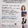 仙台七夕音楽祭 vol.1 開催 8月9日 おいおい、もうすぐだの画像