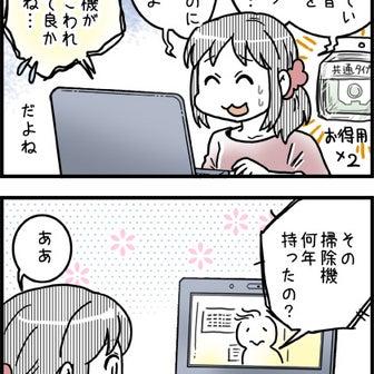 紙パックで過去にした失敗【掃除機の買い替え②】