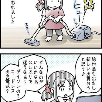 ある日、掃除機が止まって…【掃除機の買い替え①】