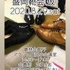 2020年8月29日盛岡靴会 開催の画像
