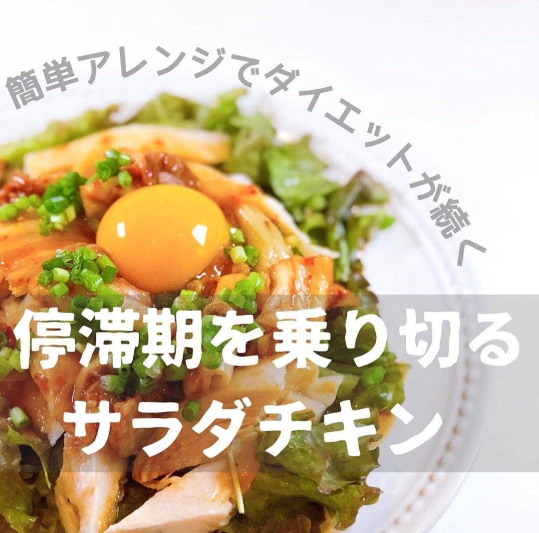 チキン アレンジ サラダ