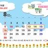 8月の営業日変更のお知らせ☆長崎県島原市にある自転車屋さん「自転車生活課ゆう」の画像