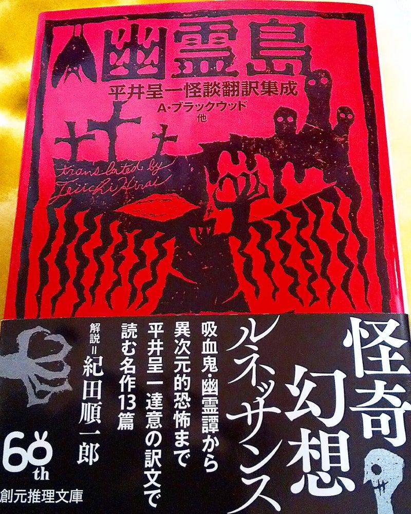 聖書に手を置く感覚。『幽霊島 平井呈一怪談翻訳集成』 | ひなた日和