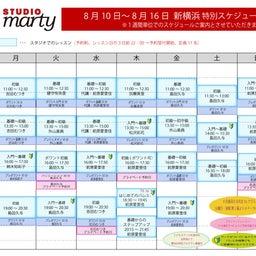 画像 8/10~8/16 新横浜スタジオレッスンスケジュールのご案内 の記事より