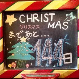 画像 クリスマストイズ 『クリスマスまであと....144日』 の記事より 1つ目