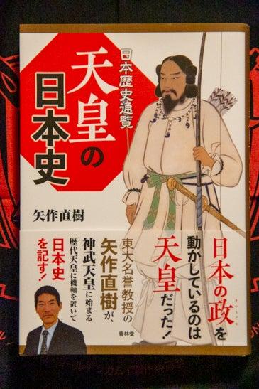 天皇の歴史