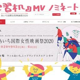 画像 アニメ作品「学習机」ノミネート!!あいち国際女性映画祭2020フィルム・コンペティション の記事より