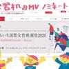 アニメ作品「学習机」ノミネート!!あいち国際女性映画祭2020フィルム・コンペティションの画像