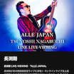長渕剛、8月22日開催オンラインライブ視聴チケット購入。長女・家内との会話「別室で一人で観てね」