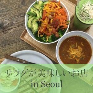 【保存版!】美味しくダイエットできる、ソウルでサラダが美味しいお店BEST3♡の画像