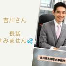 2020/08/04 本日は税理士事務所への記事より