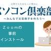 【Zoomミーティング準備#1】Zoomの事前インストール パソコンの場合 の画像