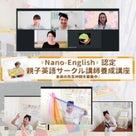 【最新】*Nano-English*認定「親子英語サークル講師養成講座」9/17&24開催決定の記事より