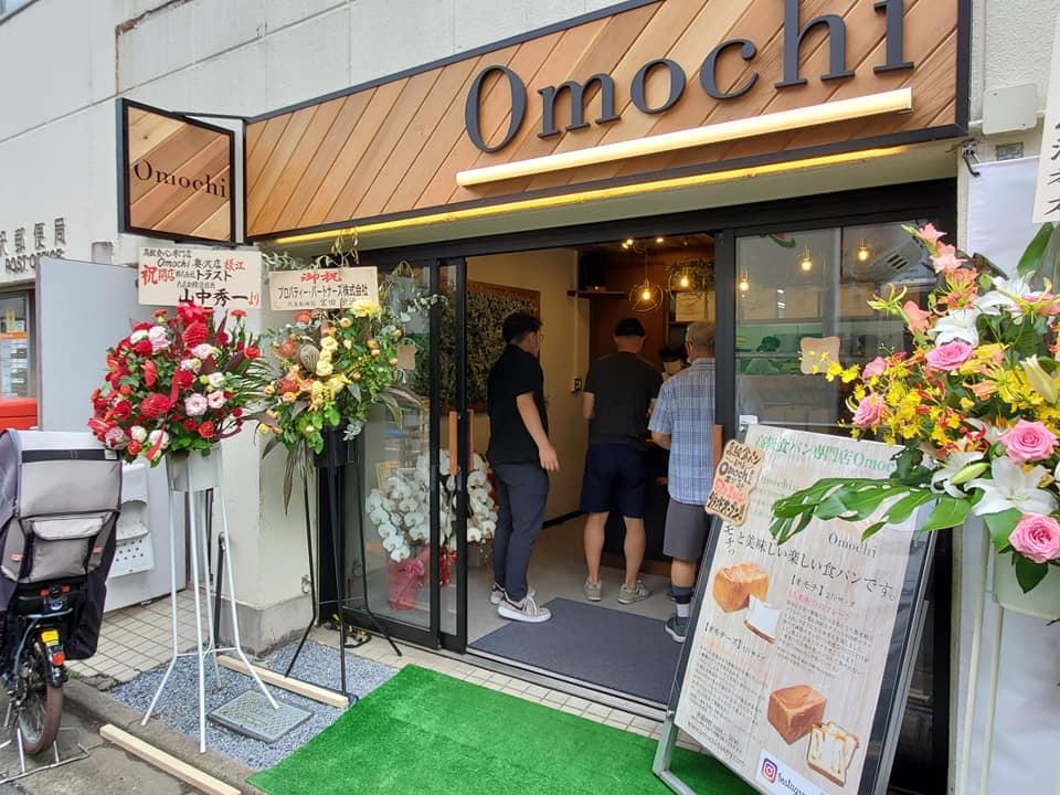 奥沢にも進出!高級食パン専門店『 Omochi / オモチ 奥沢店』8月1日グランドOPEN!