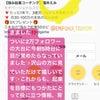 ◆ 【記念】凡人でも、さらに、Instagram2万人になりました!それまでの経緯公開!の画像