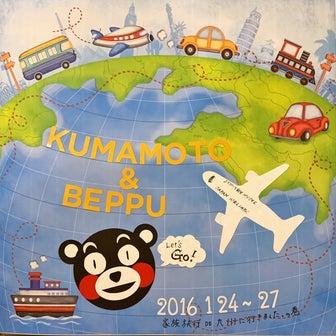 【熊本・別府】家族旅行、ここどうでしょう?
