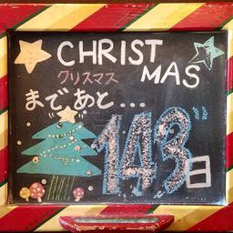 画像 クリスマストイズ 『クリスマスまであと....143日』 の記事より 1つ目
