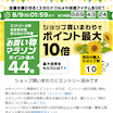 10店舗完走【5倍の日×楽天マラソン】143円スーパードライ