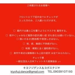 画像 コロナウィルス対策について【横須賀・バレエ・ダンス・ヨガ教室】 の記事より 8つ目
