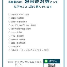 画像 コロナウィルス対策について【横須賀・バレエ・ダンス・ヨガ教室】 の記事より 6つ目
