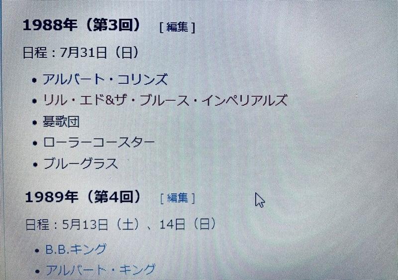 第3回 ジャパン・ブルース・カーニバル (1988年7月31日)   ヤングマン ...
