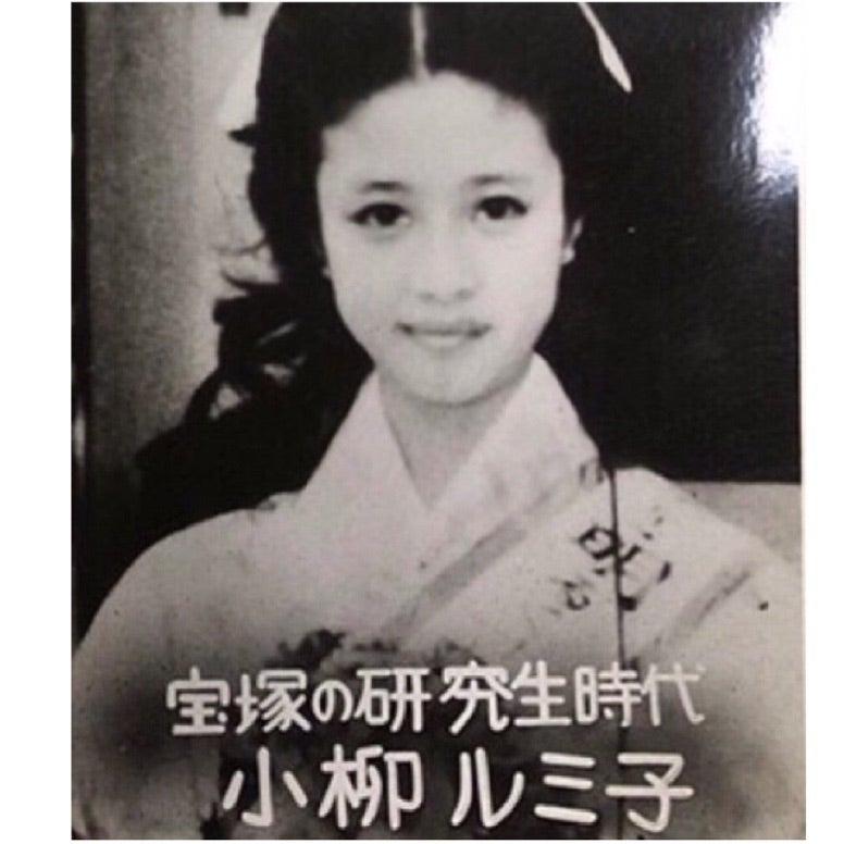 ルミ子 宝塚 小柳