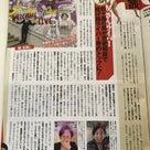 週刊SPA!8月11・18合併号発売中【自分と売って稼ぐに結太朗が特集されました】の記事より