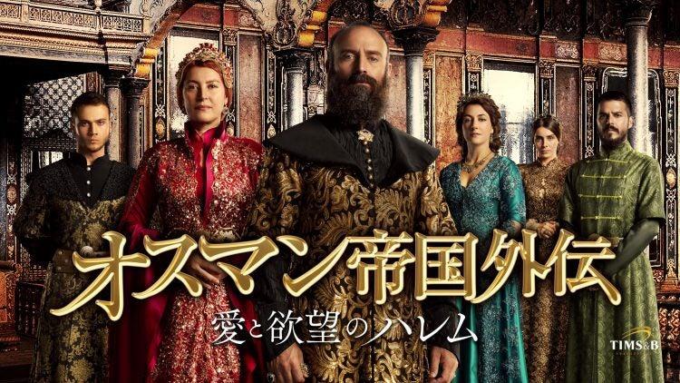 オスマン 帝国 外伝 シーズン 4
