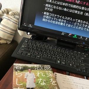 『感染を恐れない暮らし方』著書の本間真二郎先生のzoom講演会に参加しての画像