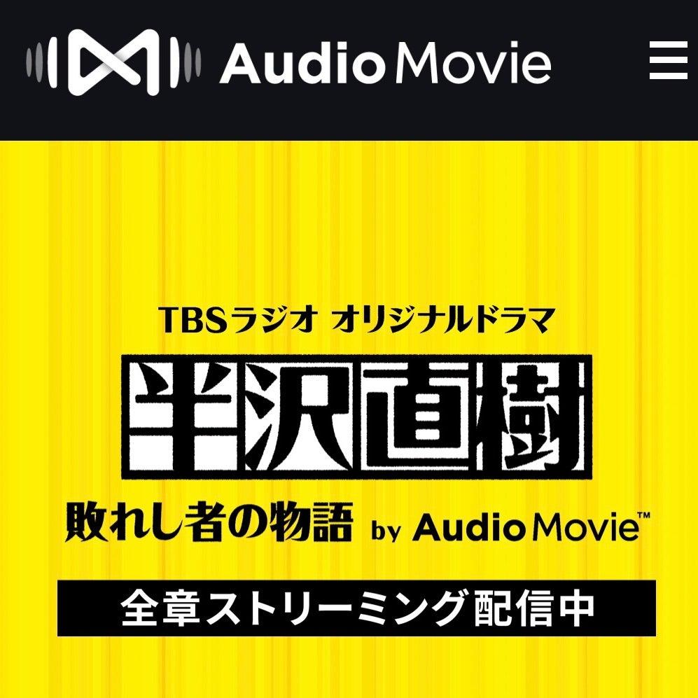 直樹 ドラマ 半沢 ラジオ