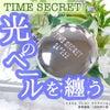 【TIME SECRET ミネラルプレストクリアベール】の画像