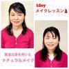 自分磨きのメイクレッスン(静岡メイクレッスン)の画像